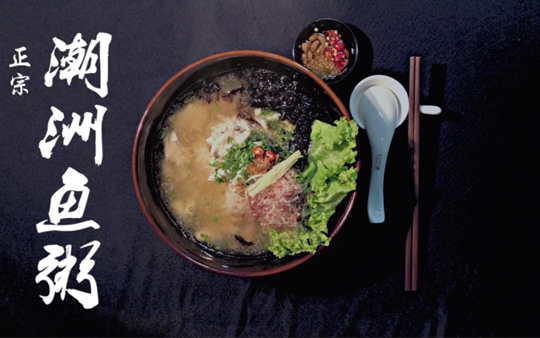 LEARN ABOUT OUR LUNCH, THE TRADITIONAL TEOCHEW FISH PORRIDGE
